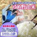 【ふるさと納税】大和五條の「ゆめ野山米」(ヒノヒカリ3kg×...