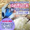 【ふるさと納税】ゆめ野山米食べ比べセット3kg×6袋(あきた...