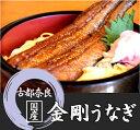 【ふるさと納税】国産鰻(金剛うなぎ)蒲焼...