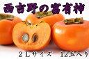 【ふるさと納税】[本場の柿]奈良・西吉野の富有柿12玉入り(...