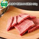 【ふるさと納税】大和牛 特選カルビ焼肉 450g