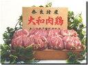 【ふるさと納税】鎧・大和肉鶏もも肉セット純米酒「鎧」をよりおいしく!奈良県ブランド地鶏「大和肉鶏」とのコラボ商品