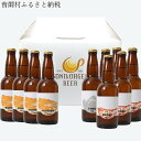 【ふるさと納税】名水を使った曽爾高原ビール10本セット...