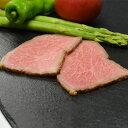 【ふるさと納税】うし源本店 国産A5ランク黒毛和牛ローストビーフ420g
