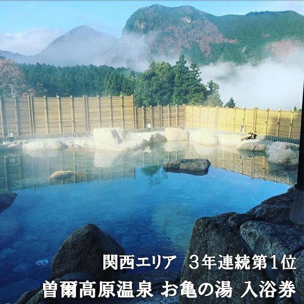 【ふるさと納税】3年連続第1位大人気温泉「お亀の湯」 温泉入浴券10枚セット
