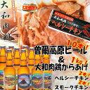 【ふるさと納税】曽爾高原ビール10本と、大和肉鶏「黄金のからあげ」フルコースセット