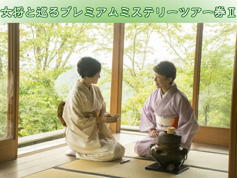 【ふるさと納税】女将と廻るプレミアムミステリーツアーペア券2