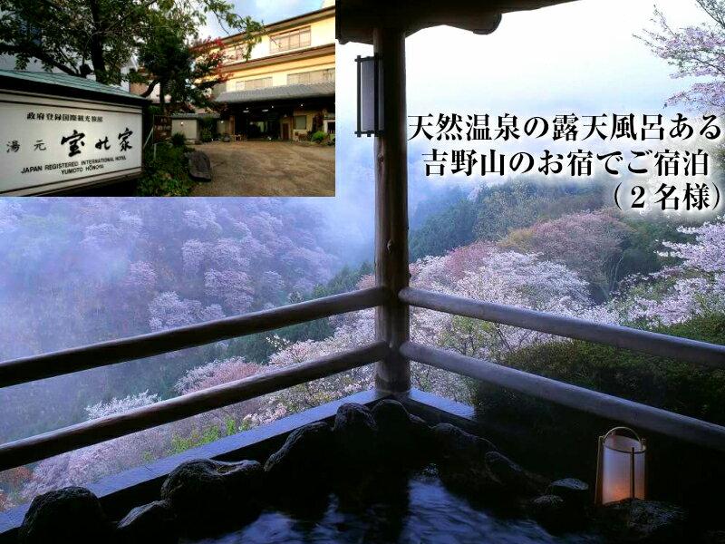 【ふるさと納税『湯元宝の家』吉野山で御宿泊(1泊2食付2名様)