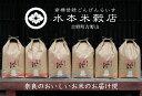 【ふるさと納税】奈良のお米のお届け便 10kg×半年分...