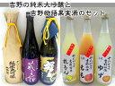 【ふるさと納税】吉野の地酒純米大吟醸酒・吉野物語果実酒セット