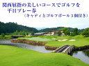 【ふるさと納税】平日ゴルフプレー券