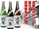 【ふるさと納税】吉野ゆかりの純米大吟醸 720ml 3点...