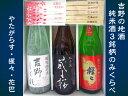 【ふるさと納税】吉野の地酒 純米酒3銘柄呑み比べセット