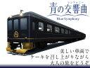 【ふるさと納税】観光特急「青の交響曲(シンフォニー)」で吉野へ列車旅...