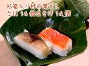 【ふるさと納税】柿の葉すし(吉野杉木箱入り)