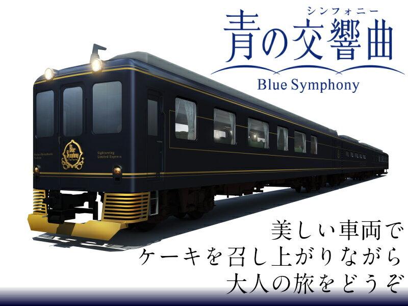 【ふるさと納税】観光特急「青の交響曲(シンフォニー)」で吉野への列車旅