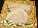 【ふるさと納税】吉野ハム(ロースハム・ベーコンセット)380...
