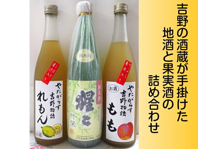【ふるさと納税】吉野の酒蔵が造った果実酒と地酒セット
