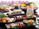 【ふるさと納税】『旅館 歌藤』吉野山でご昼食(ペアお食事券)