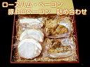 【ふるさと納税】吉野ハム(ロースハム・ベーコン・ソーセージ(...