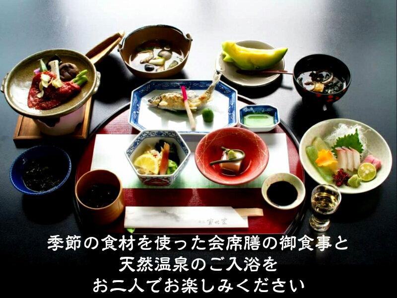 【ふるさと納税】『湯元 宝の家』季節の会席膳 ペア昼食券