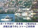 【ふるさと納税】津風呂湖観光協会会員企業利用券