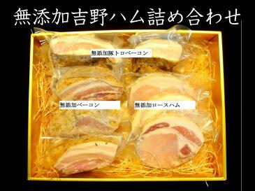 【ふるさと納税】無添加吉野ハム(ロースハム・ベーコン・豚トロベーコン)1,400g
