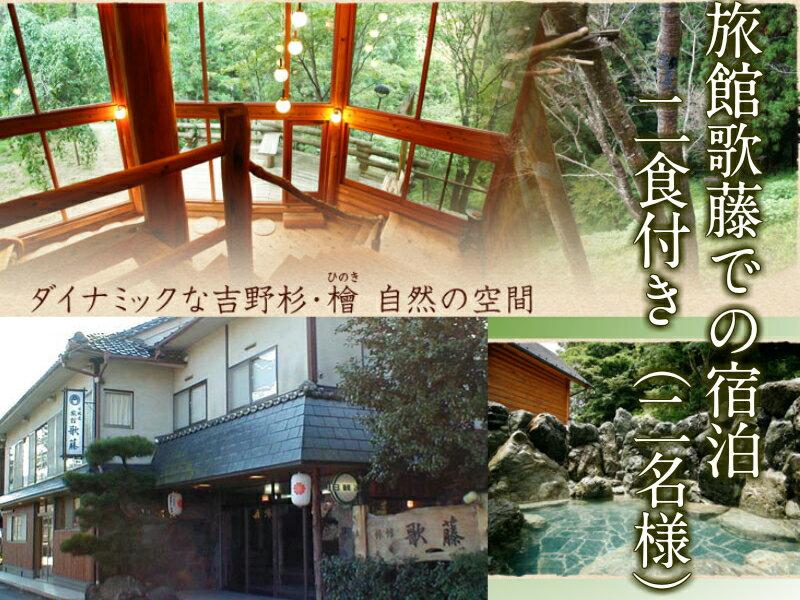 【ふるさと納税】『旅館 歌藤』吉野山でご宿泊(1泊2食付き 2名様)