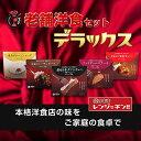 【ふるさと納税】老舗洋食セット デラックス (5種、全