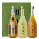 【ふるさと納税】純米酒黒牛仕立て紀州産梅酒柚子酒720ml3