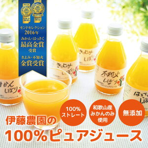 【ふるさと納税】5種みかんピュアジュースセット