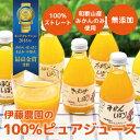 【ふるさと納税】5種みかんピュアジュースセット有田みかんジュ...