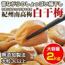 【ふるさと納税】昔ながらのしょっぱい梅干し(白干し梅)2kg...
