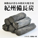 【ふるさと納税】紀州備長炭 15kg 高品質 和歌山県産