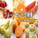 【ふるさと納税】定期便 フルーツセット 年4回(春・夏・秋・...