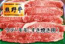 【ふるさと納税】熊野牛 モモ・ウデ すき焼用 600g