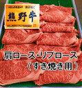 【ふるさと納税】和歌山県特産高級和牛「熊野牛」 すき焼き用 肩ロース又はリブロース 600g(自家牧場で育てました)