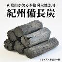 【ふるさと納税】紀州備長炭 1.5kg...