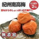 【ふるさと納税】紀州南高梅(白干し)たっぷり2kg【無添加】...