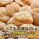 【無添加】 完熟梅干 減塩[2kg]《送料無料!》