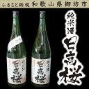 【ふるさと納税】 御坊地酒セットC