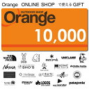 【ふるさと納税】Orangeオンラインショップで使えるオンラインギフト 10000