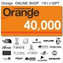 【ふるさと納税】Orangeオンラインショップで使えるオンラ...