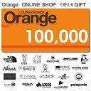 【ふるさと納税】Orangeオンラインショップで使えるオンラインギフト 100000