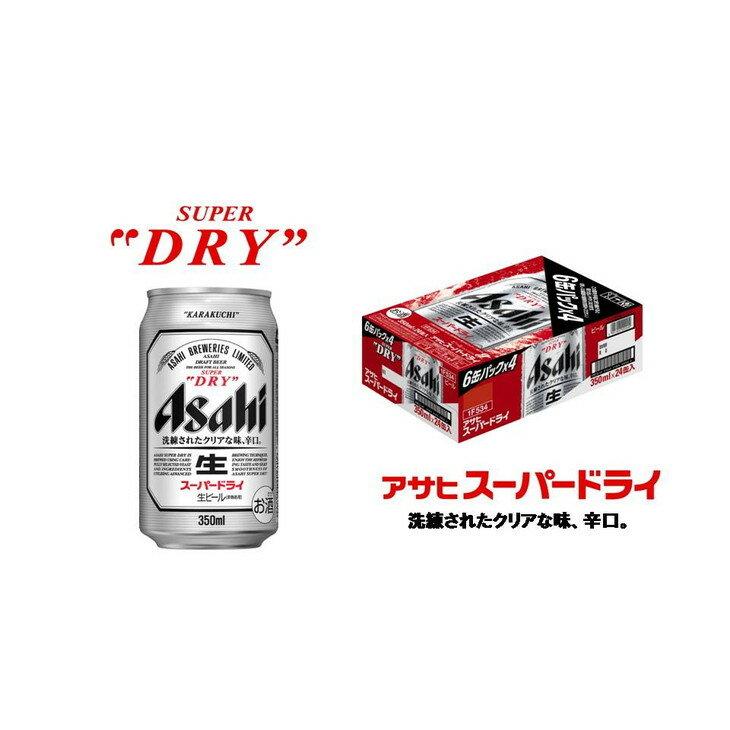 【ふるさと納税】アサヒスーパードライ(ビール)350ml×1ケース(24本)