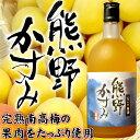 【ふるさと納税】紀州にごり梅酒・熊野かすみ720ml【2本セット】