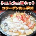 【ふるさと納税】幻の魚本クエ&ズワイガニ鍋セット 約2〜3人前