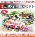 【ふるさと納税】魚鶴特上干物セット9種18枚※お申込みいただ...