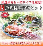 【ふるさと納税】魚鶴特上干物セット9種18枚 ※お申込みいただいた商品の発送は8月上旬〜9月上旬になります