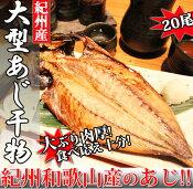 【ふるさと納税】紀州和歌山産あじ干物20尾※返礼品の発送は2019年1月中旬から2月上旬になります